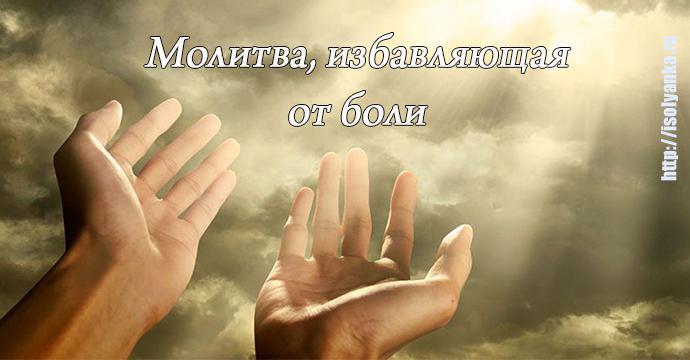 olitva1   Молитва, избавляющая от любой боли!