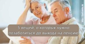 5 вещей, о которых нужно позаботиться до выхода на пенсию