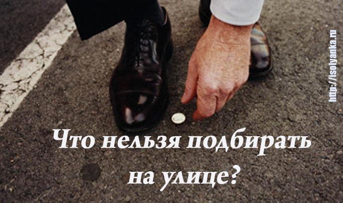 podbirat | Какие вещи нельзя подбирать на улице!