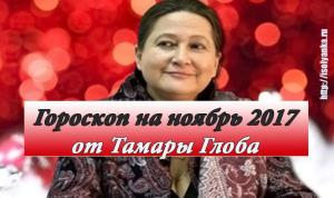 Гороскоп на ноябрь 2017 от Тамары Глоба