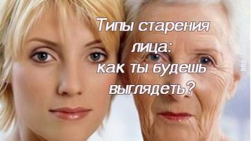 Типы старения лица: как ты будешь выглядеть?