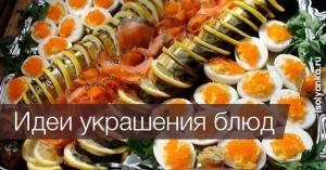 Идеи украшения блюд для праздничного стола