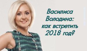 Василиса Володина: как встретить Новый 2018 год правильно?