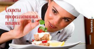 Этим хитростям учат только профессиональных поваров!