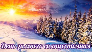 21 декабря — день зимнего Солнцестояния! Узнай, что нужно делать в этот день