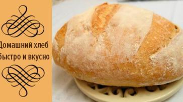 Простой и вкусный домашний хлеб! Быстро готовится и вкусный — пальчики оближешь!