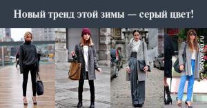 Новый тренд этой зимы — серый цвет! Даже в сером можно выглядеть ярко и стильно...