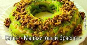 Потрясающий салат «Малахитовый браслет»