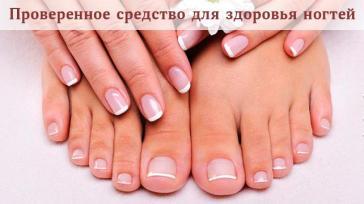 Как сделать ногти здоровыми и крепкими? Проверенное средство!