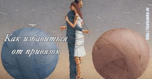 Избавления от привязок — отпустите ненужные отношения!