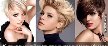 16 стильных идей стрижки каскад на короткие волосы