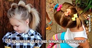 Для маленьких принцесс: 35 шикарных причесок на короткие волосы!