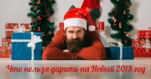 Список запрещенных подарков: Что категорически нельзя дарить на Новый 2018 год