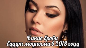 Какие брови будут модными в 2018 году