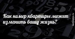 Нумерология: как номер квартиры может изменить вашу жизнь?