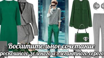 Восхитительное сочетание роскошного зеленого и элегантного серого
