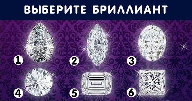 image1-16 | Выбери бриллиант и узнай что-то новое о любви...