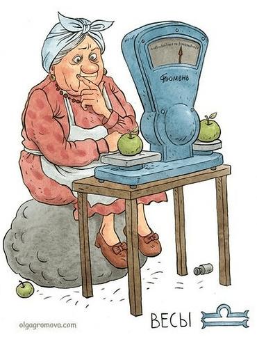 image10-2 | Уникальный гороскоп: какими женщины разных знаков Зодиака будут в старости!