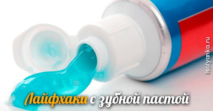 15 необычных лайфхаков с зубной пастой