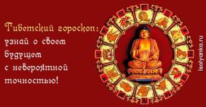 Древний тибетский гороскоп: расскажет о твоем будущем с невероятной точностью!