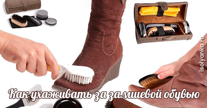 Как ухаживать за замшевой обувью — незаменимые советы!