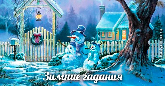 Зимняя магия: гадания по снегу