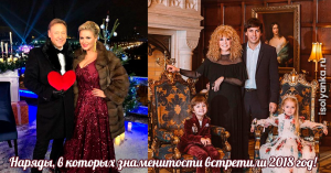 Безвкусица или писк моды: 14 нарядов, в которых знаменитости встретили 2018 год!