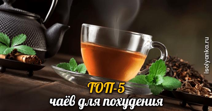 ТОП-5 чаев для похудения