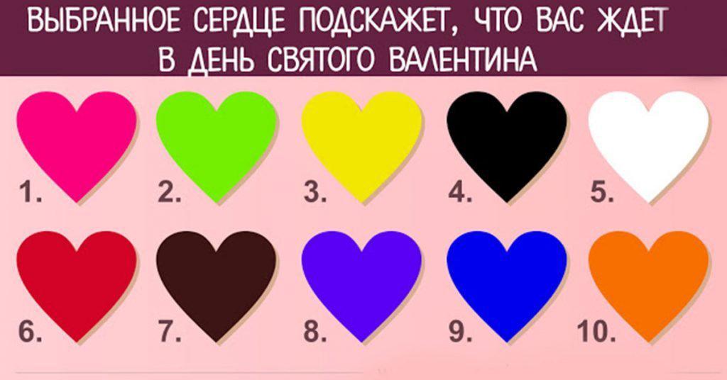 image1-59 | Что вас ждет в день Святого Валентина?