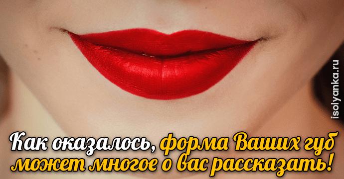 Как оказалось, форма Ваших губ может очень многое о вас рассказать!