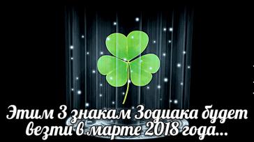 Этим 3 знакам Зодиака будет невероятно везти в марте 2018 года…