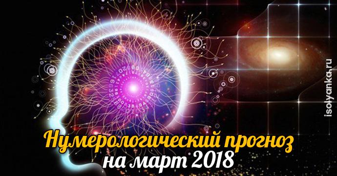 Нумерологический прогноз на март 2018