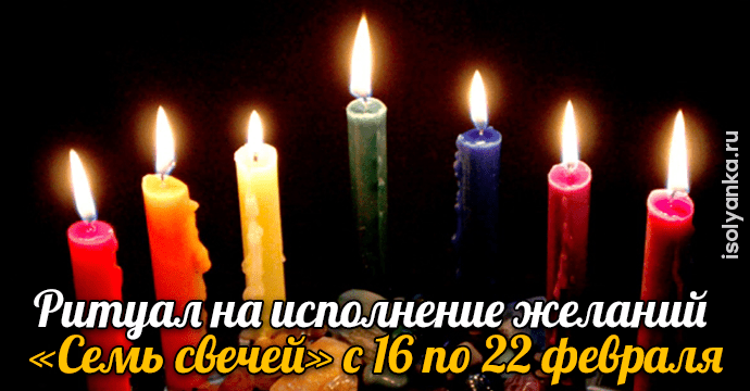 Ритуал на исполнение желаний «Семь свечей» с 16 по 22 февраля