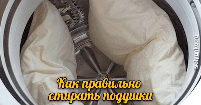 Как правильно стирать подушки, чтобы вернуть им белизну
