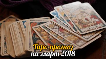 Таро-прогноз на март 2018
