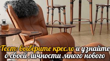 Тест: выберите кресло и узнайте о своей личности много нового