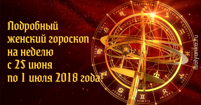 Женский гороскоп на неделю с 25 июня по 1 июля 2018 года