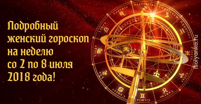 Женский гороскоп на неделю со 2 по 8 июля 2018 года