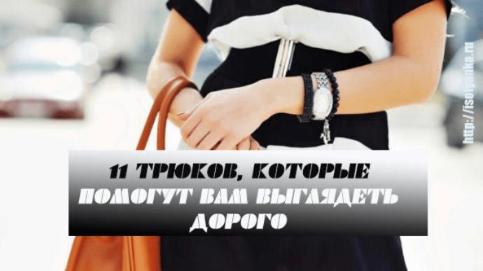 11 трюков, которые помогут тебе выглядеть дорого!