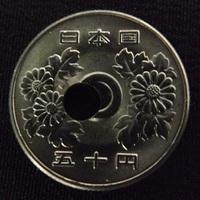 50円玉のエラーコイン