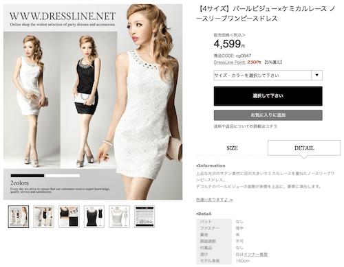 パールビジュー×ケミカルレース ノースリーブワンピースドレス - ¥4,599(税込)