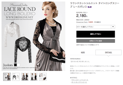 ラウンドカットシルエット タイトロングスリーブ レースボレロ - ¥2,180(税込)