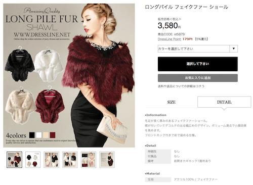 ロングパイル フェイクファー ショール - ¥3,580(税込)