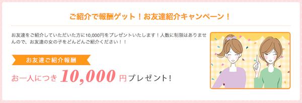 マシェリはお友達を紹介するとさらに一万円もらえる