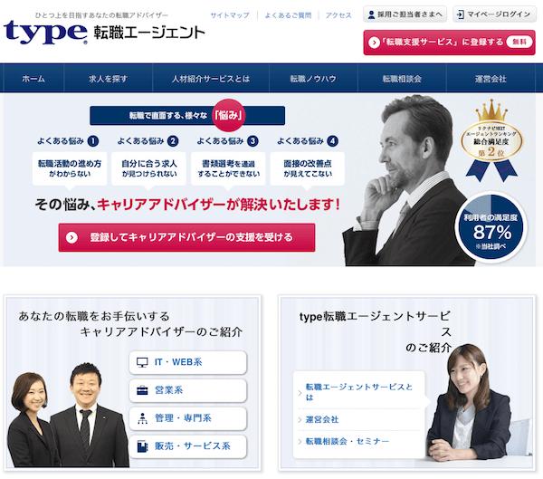 転職サイト「typeの人材紹介」で年収アップできる転職を行う