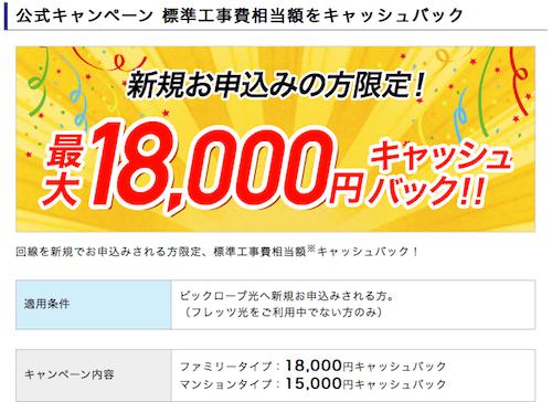 ビッグローブ光.netフレッツ光新規加入者は最大18,000円キャッシュバック
