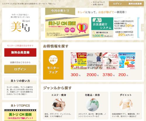 「美トリ」無料会員登録で150円すぐにゲット!