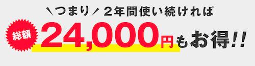 2年使用すると24,000円もお得!