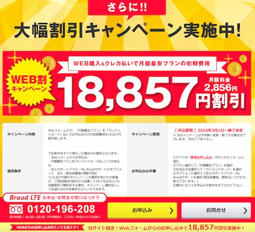 18,857円割引「Broad LTE」webクレカ申込