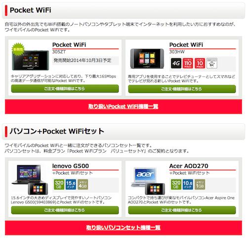 「ユーコネクト」人気pocketwifi